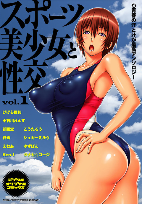 Sports Bishoujo to Seikou vol. 1