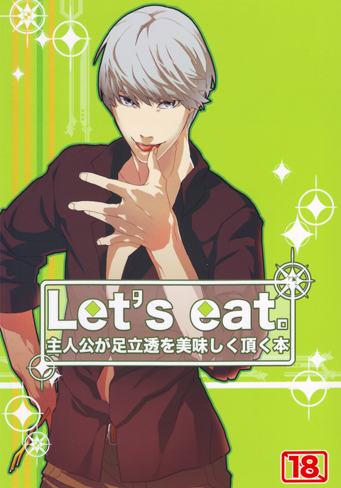 Let's Eat. A Delicious Hero x Adachi Doujinshi