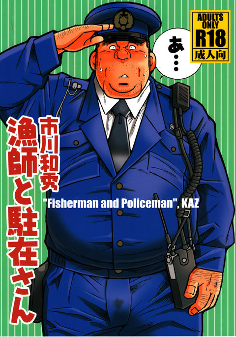 FISHER MAN AND POLICE MAN