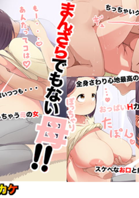 Manzara demonai Pocchari Haha to Ichaicha H