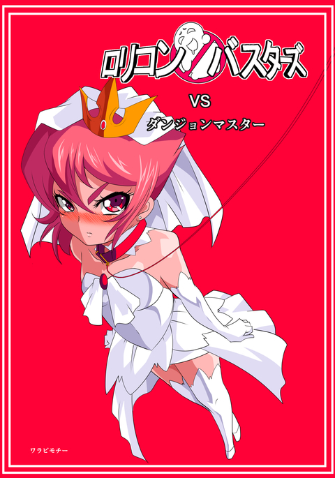 Lolicon Busters VS Dungeon Master
