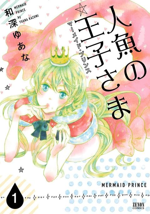 Ningyo no Ouji-sama - Mermaid Prince 1