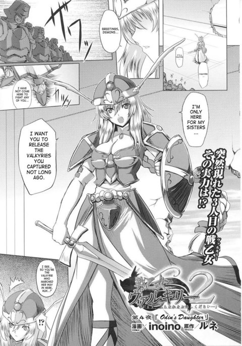 Battle Maiden Valkyrie Vol2 - CH4