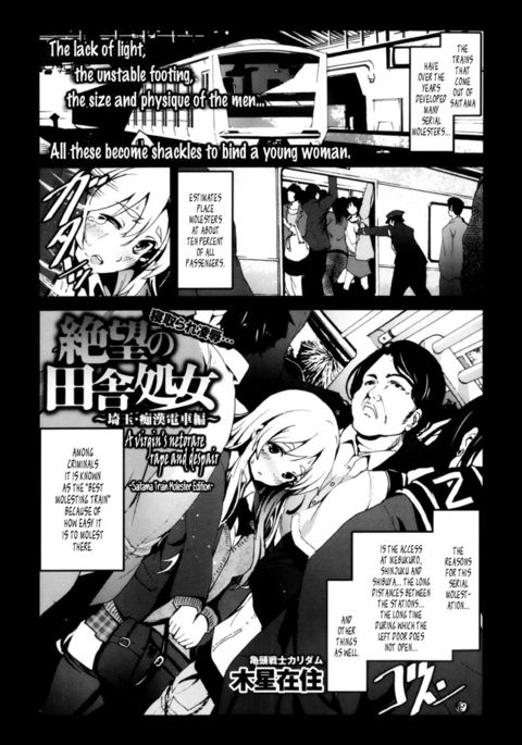 A Virgin's Netorare Rape and Despair - Saitama Train Molester Edition