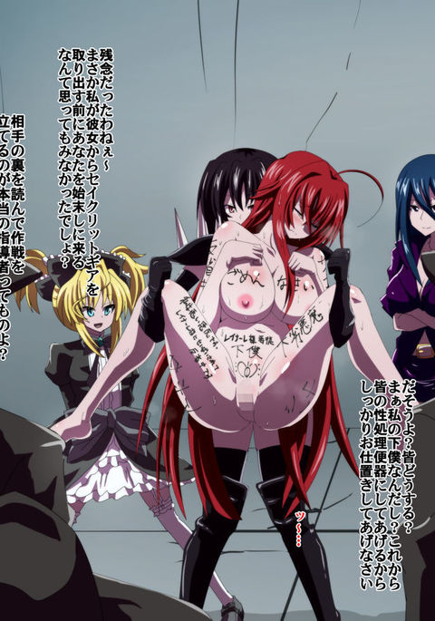 Highschool DxD, Bad End