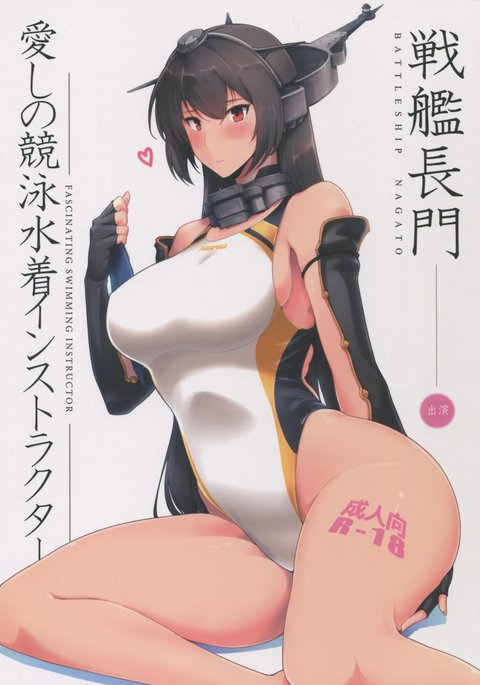 Itoshi no Kyouei Mizugi Instructor Senkan Nagato | The Love Instructor in Swimsuit, Battleship Nagato