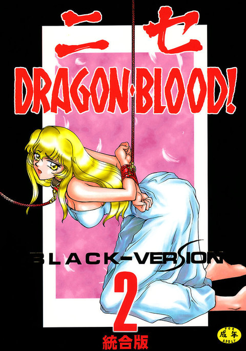 Nise Dragon Blood 2
