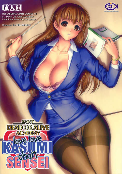 St. Dead or Alive Highschool - Love Love Kasumi Chan Teacher