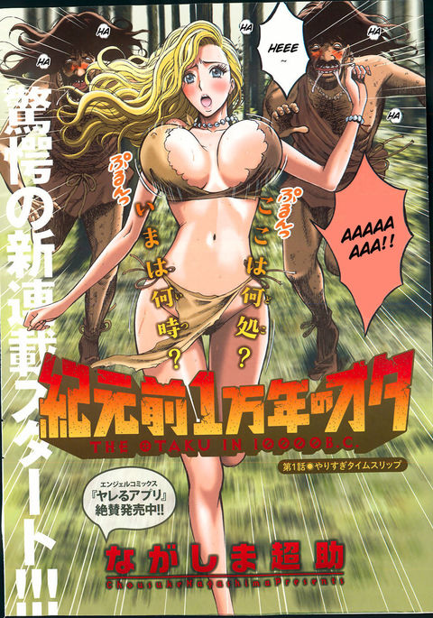 The Otaku in 10,000 B.C. Chapter 1