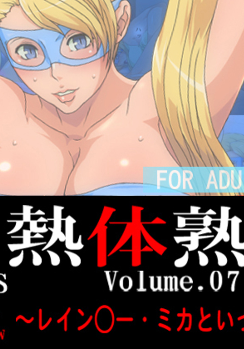 Melty Skin Ladies Vol.7 ~Rainbow Mika to Issho!~ | Together with Rainbow Mika!