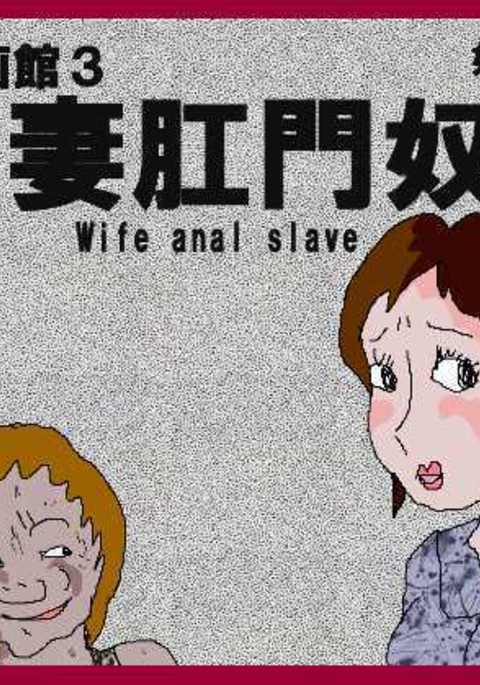 Molester Movie Theater 3 - Wife Anal Slave