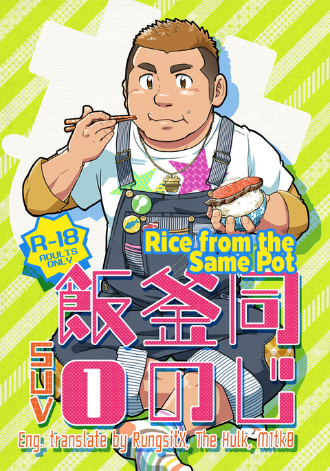 *yaoi*  - Rice from the same pot