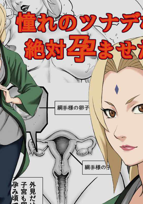 I want to impregnate Tsunade-sama!