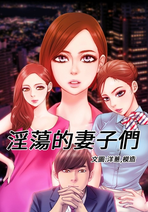 MY WIVES  Ch.4-6